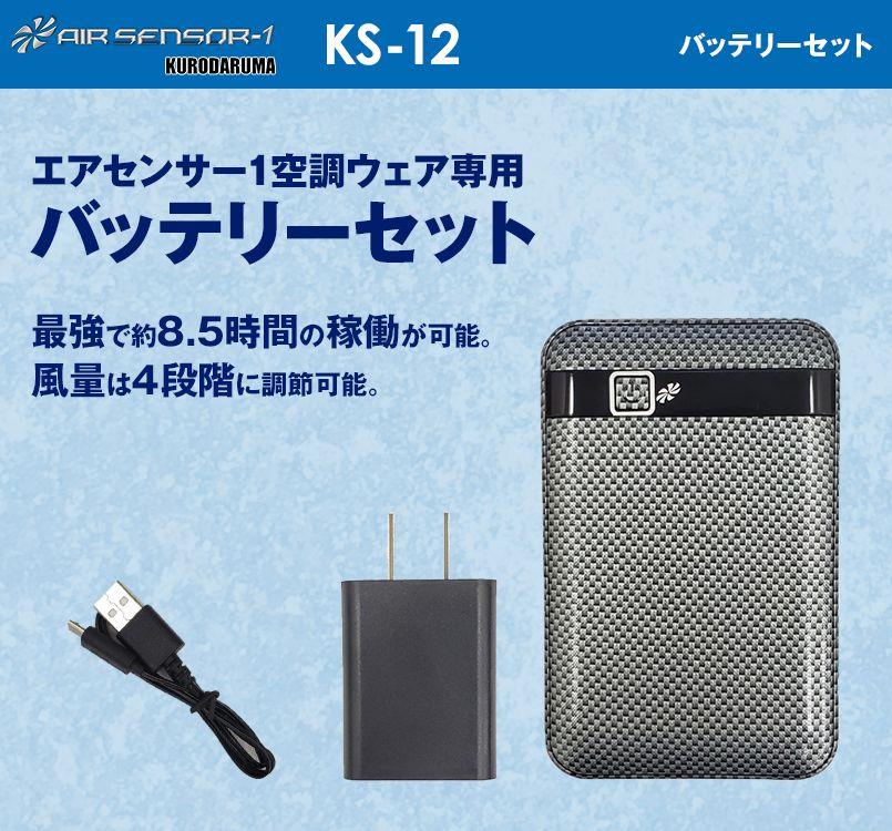 KS-12 クロダルマ エアーセンサー バッテリーセット