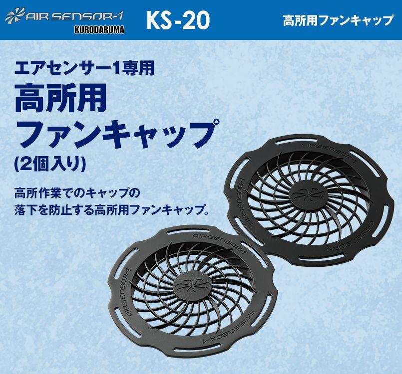 KS-20 クロダルマ エアーセンサー 高所用ファンキャップ(2個入り)