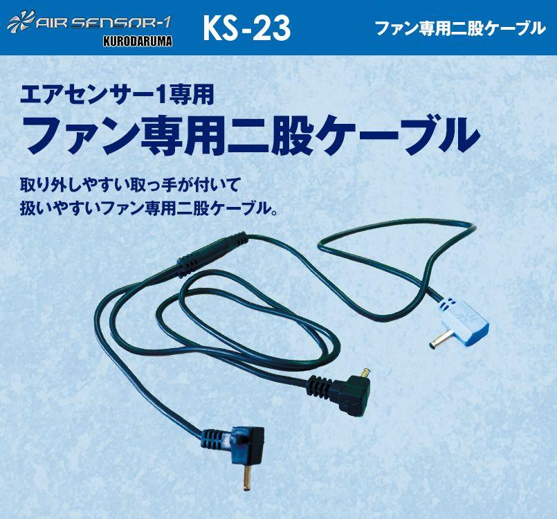 KS-23 クロダルマ エアーセンサー ファン専用二股ケーブル