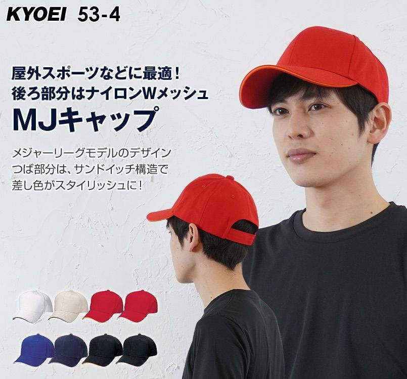 53-4 MJキャップ