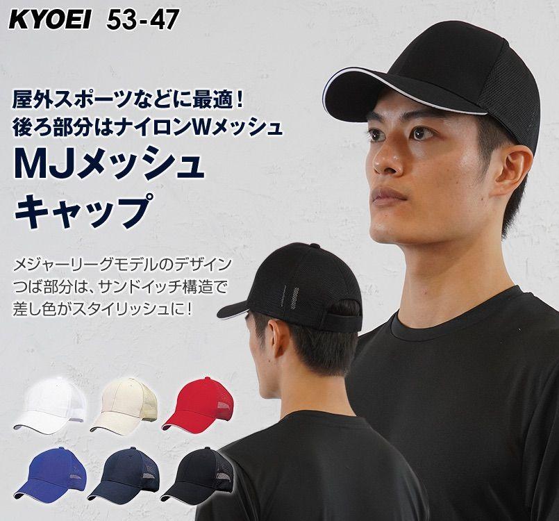 53-47 MJメッシュキャップ (MJM)