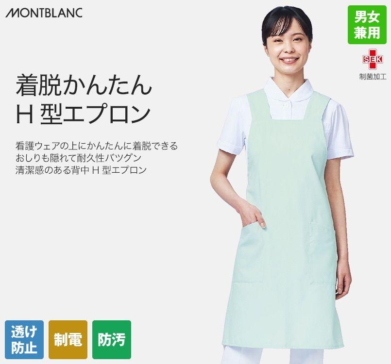 75-511 513 515 517 519 MONTBLANC 予防衣エプロン(男女兼用)TT