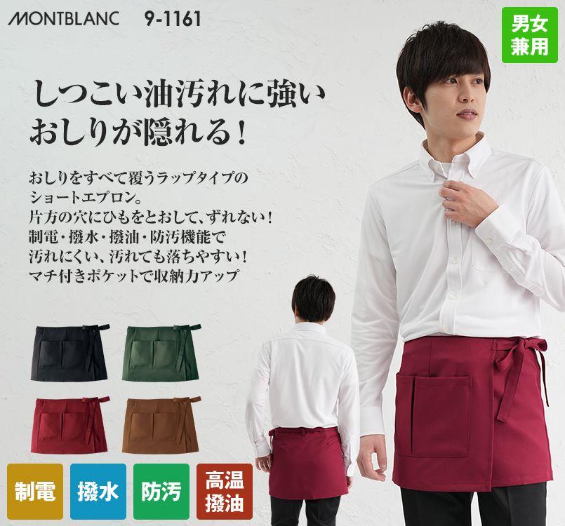 9-1161 1162 1163 1164 MONTBLANC サロンエプロン(男女兼用・ラップタイプ)