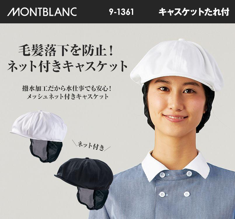9-1361 1362 MONTBLANC キャスケットたれ付(男女兼用) レールアジャスター付き