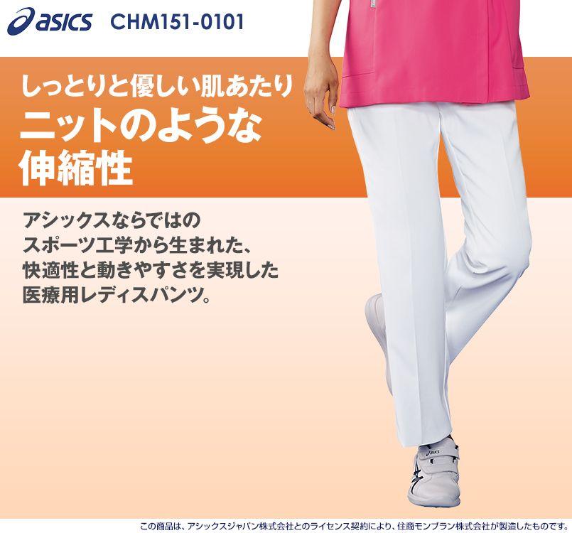 CHM151-0101 アシックス(asics) レディスパンツ 無地