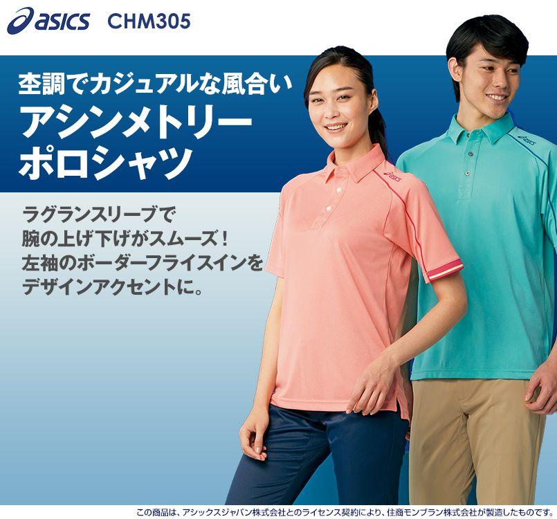 CHM305 アシックス(asics) 半袖ポロシャツ(男女兼用)