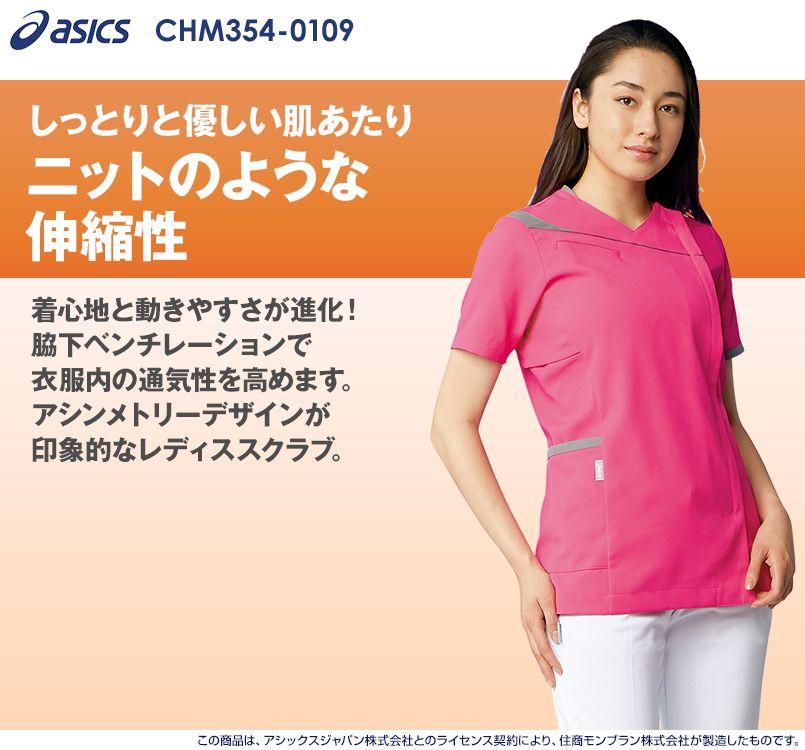 CHM354-0109 アシックス(asics) レディススクラブ