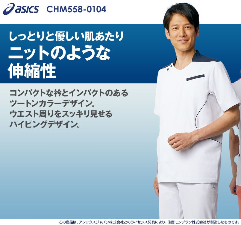 CHM558-0104 アシックス(asics) メンズケーシージャケット