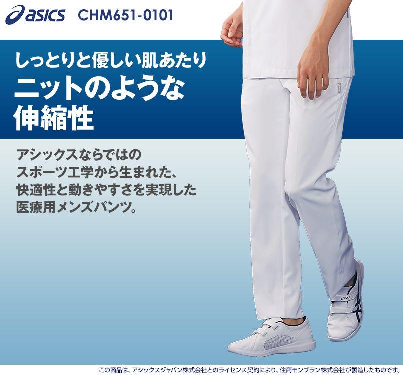 CHM651-0101 アシックス(asics) メンズパンツ