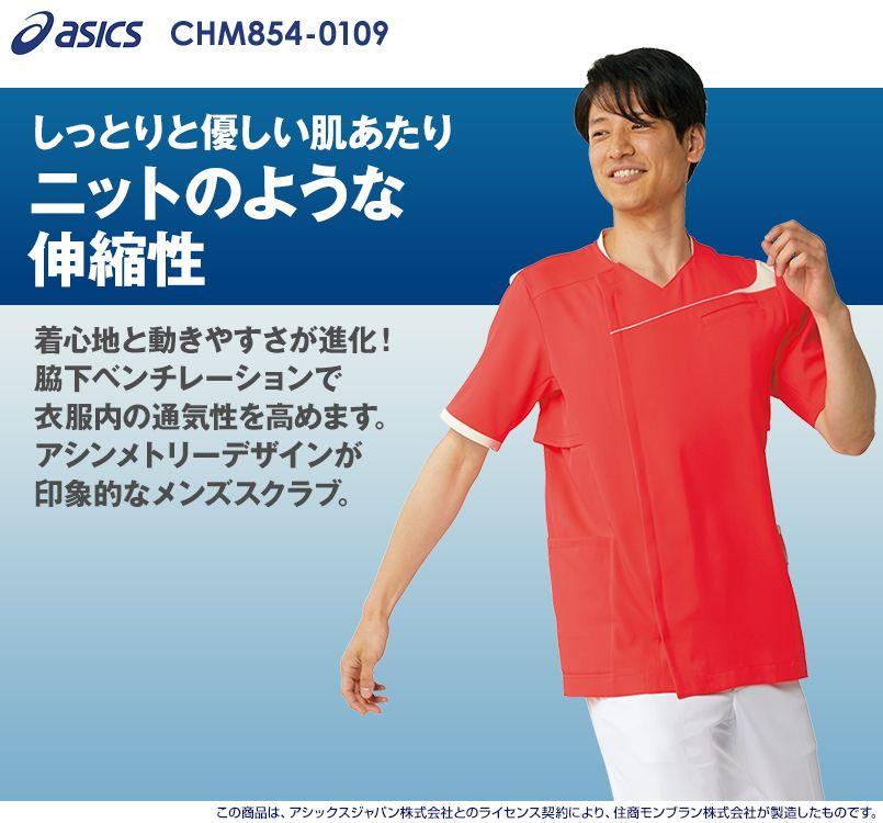 CHM854-0109 アシックス(asics) メンズスクラブ