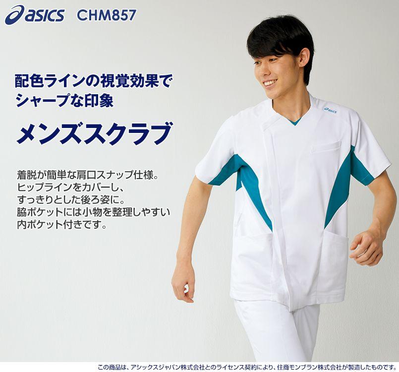 CHM857 アシックス(asics) スクラブ/半袖(男性用)