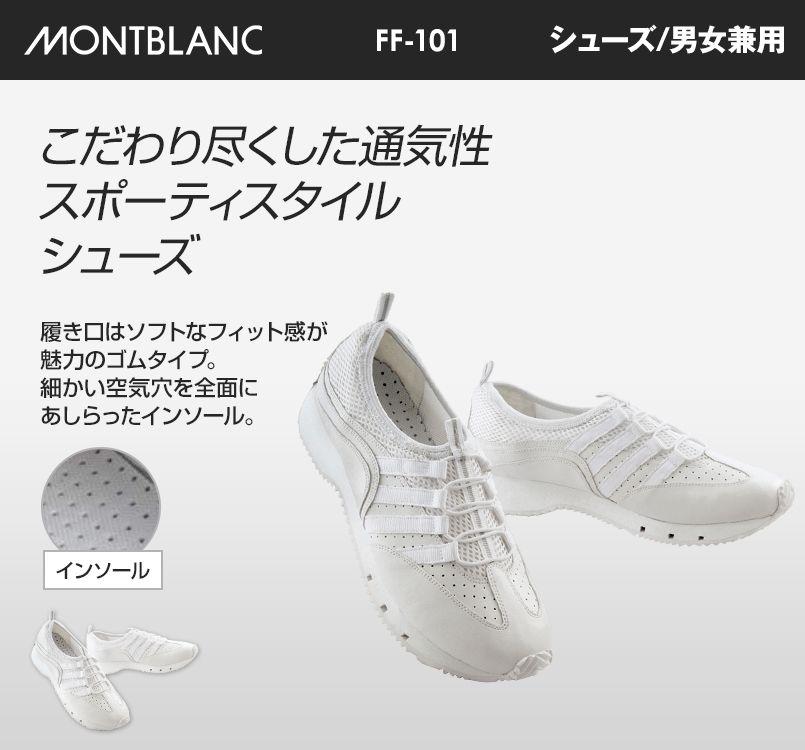 FF-101 MONTBLANC ナースシューズ(男女兼用)