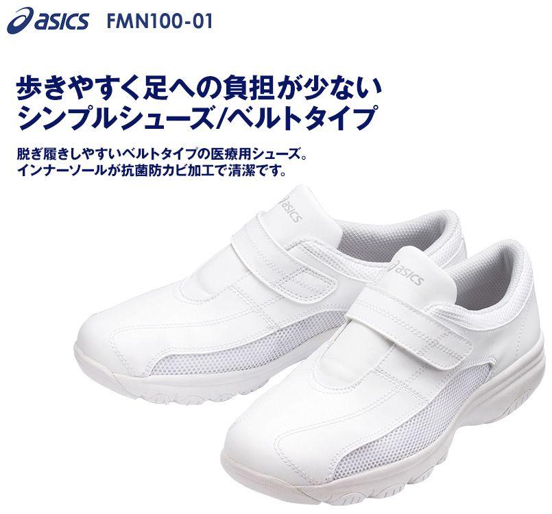 FMN100-01 アシックス(asics) ナースウォーカー(男女兼用)