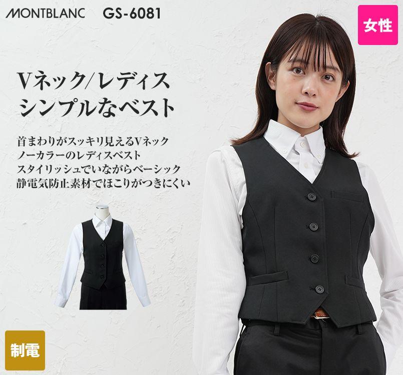 GS6081-1 MONTBLANC ベスト(女性用)
