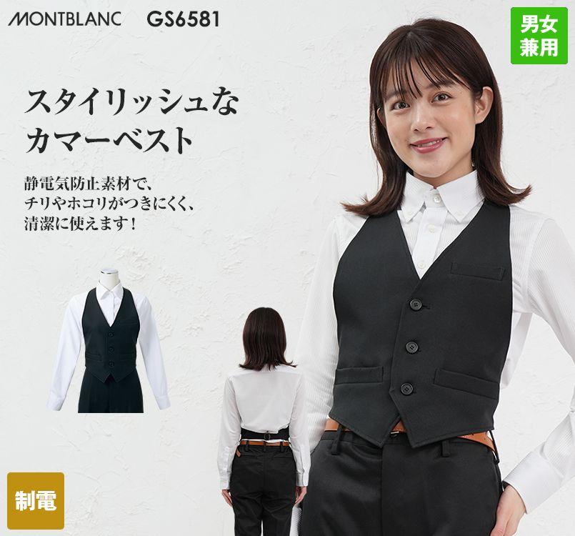 GS6581-1 MONTBLANC カマーベスト(男女兼用)