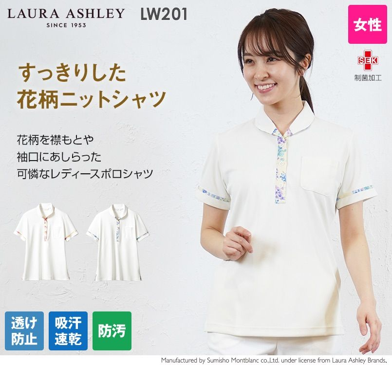 LW201 ローラ アシュレイ 半袖ニットシャツ ポロシャツ(女性用)NLK