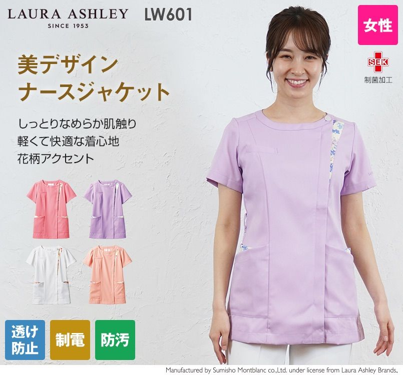 LW601 ローラ アシュレイ 半袖ナースジャケット