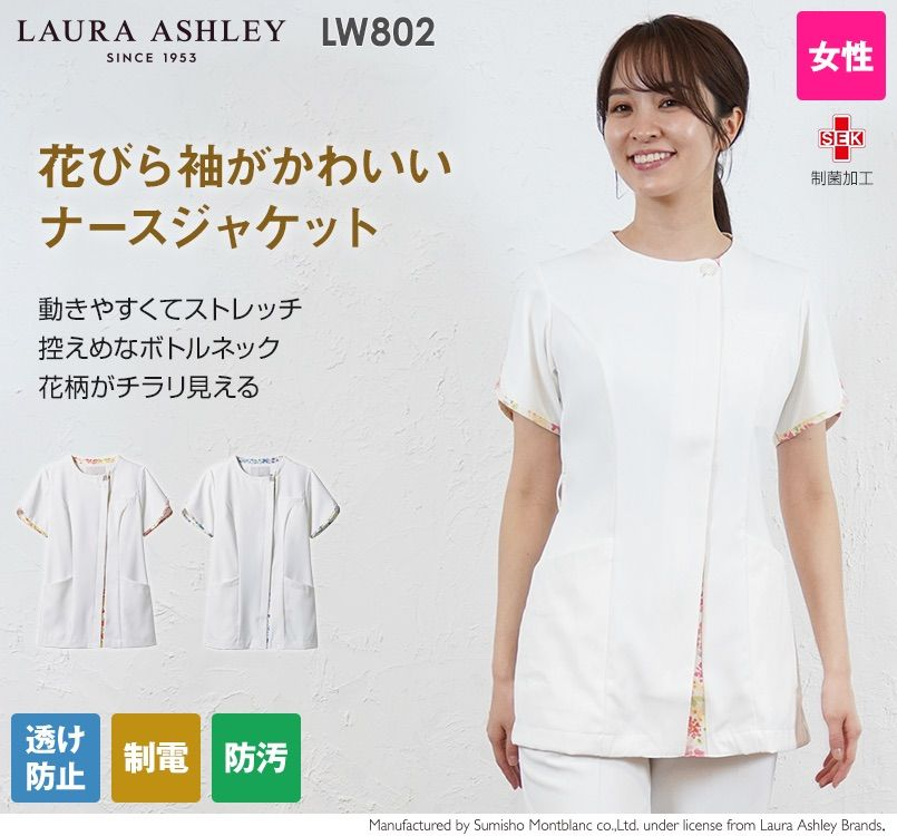 LW802 ローラ アシュレイ 半袖ナースジャケット