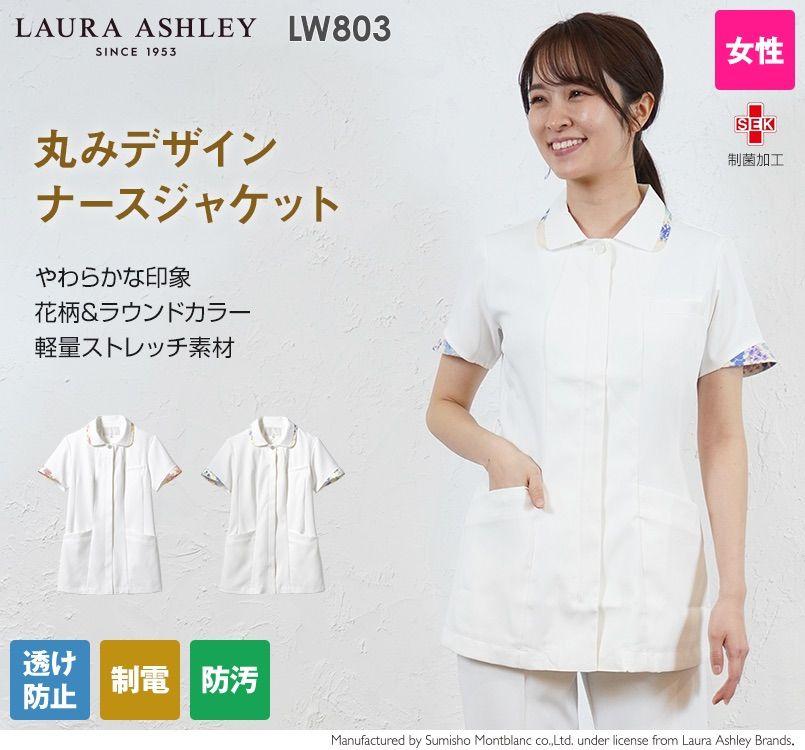 LW803 ローラ アシュレイ 半袖ナースジャケット