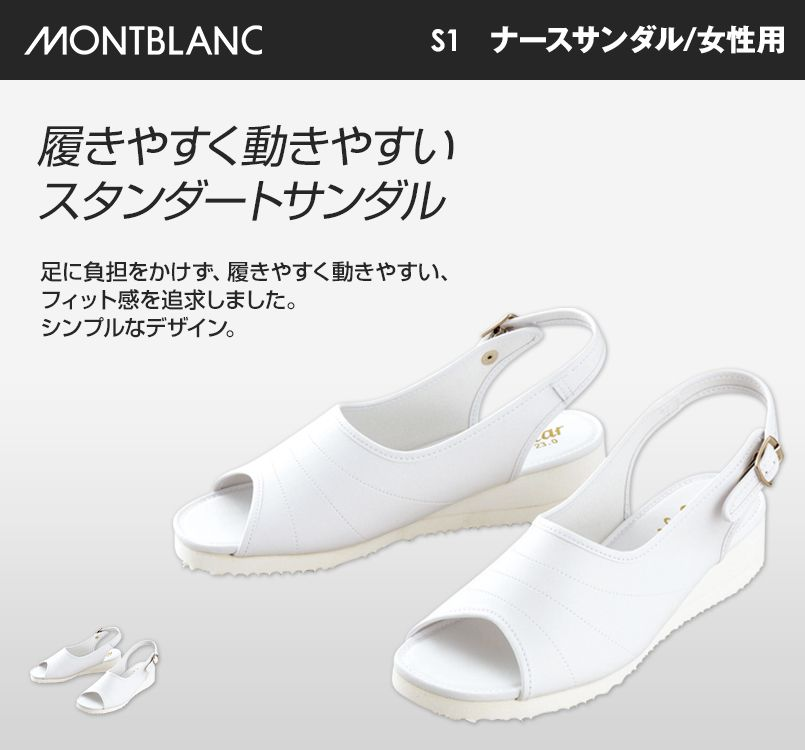 [在庫限り/返品交換不可]S-1 MONTBLANC ナースサンダル(女性用)