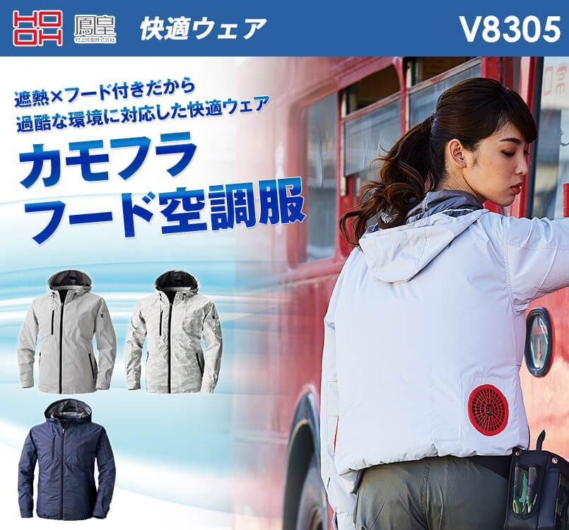 V8305 村上被服 快適ウェア フード長袖ジャケット