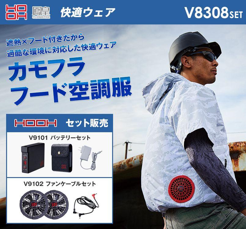V8308SET 村上被服 快適ウェア 半袖フードジャケット