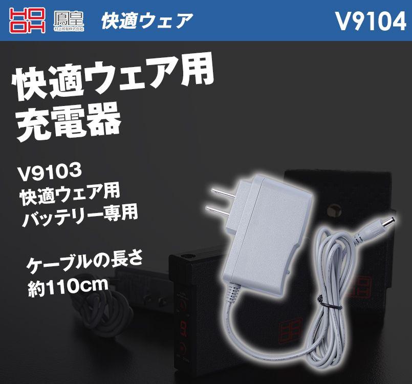 V9104 村上被服 快適ウェア 充電器