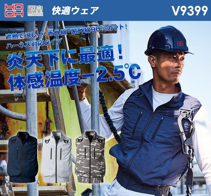 V9399 村上被服 快適ウェア フルハーネス対応ベスト