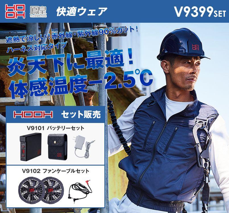 V9399SET 村上被服 快適ウェア フルハーネス対応ベスト