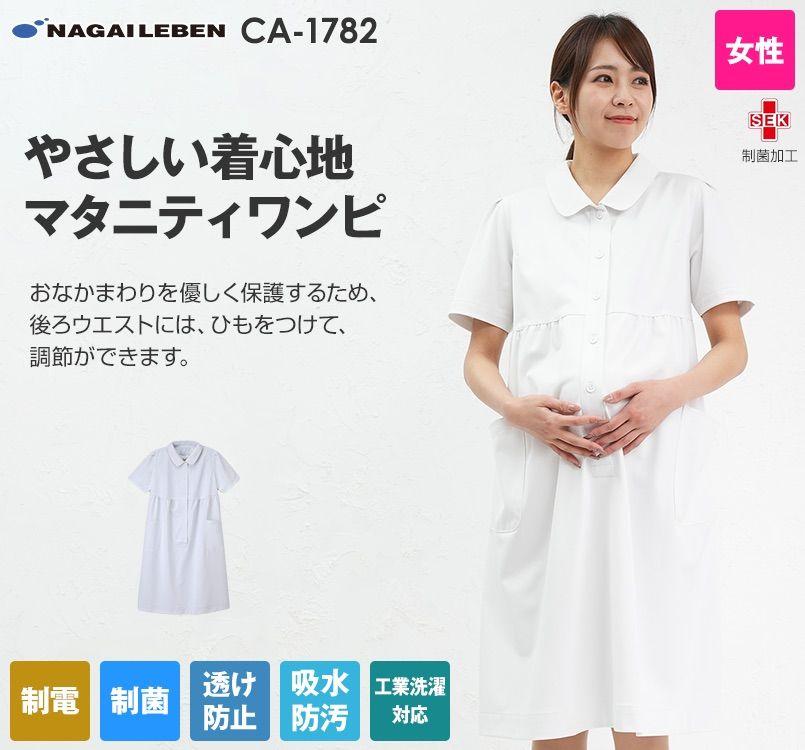 CA1782 ナガイレーベン(nagaileben) キャリアル マタニティワンピース