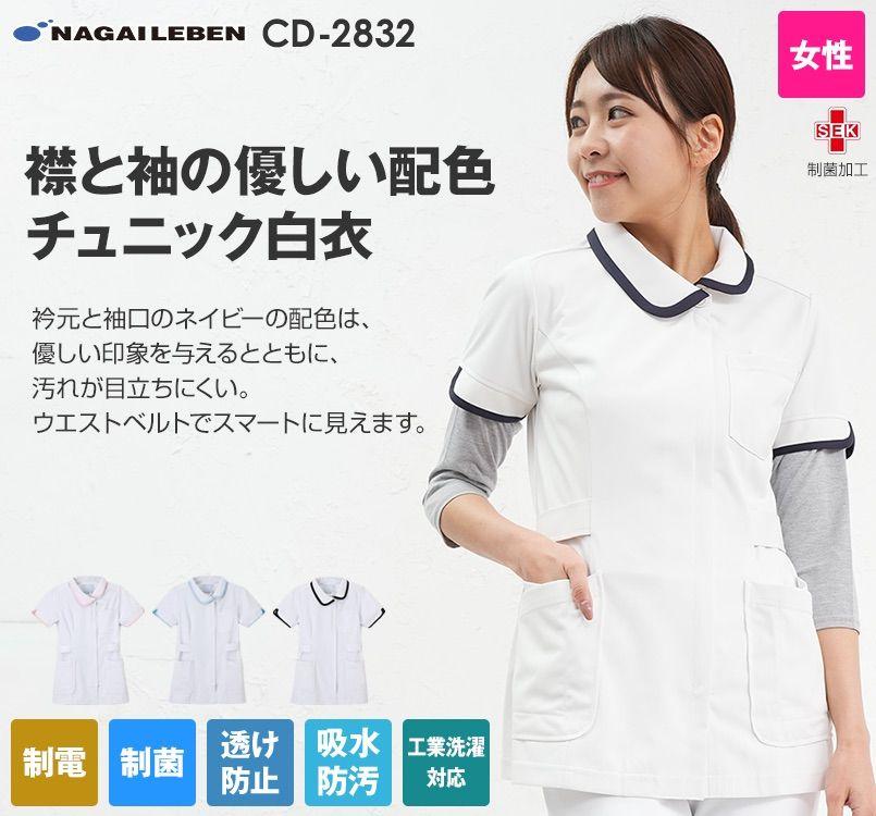 CD2832 ナガイレーベン(nagaileben) キャリアル チュニック