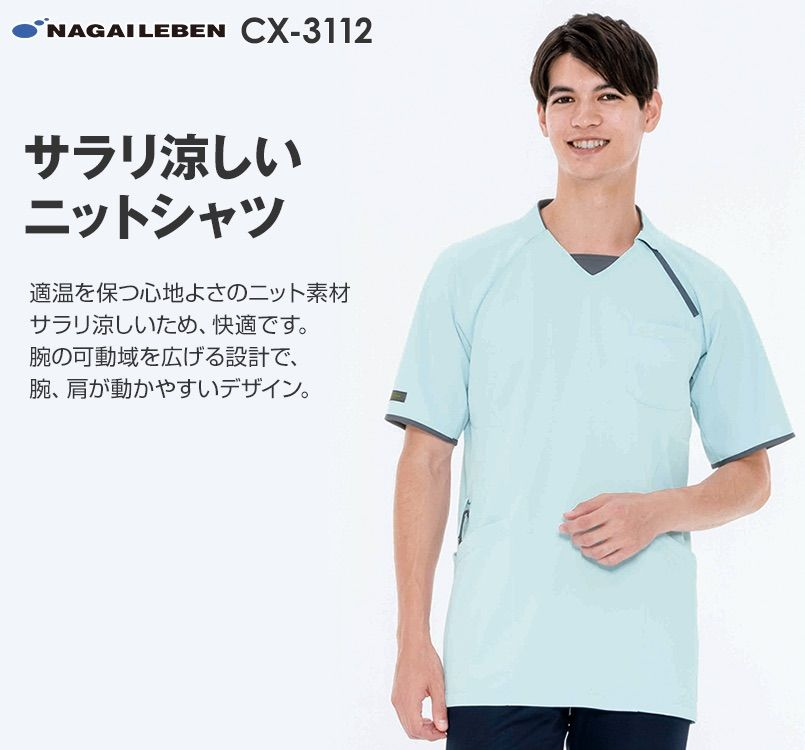 CX3112 ナガイレーベン(nagaileben) プロファンクション 男女兼用上衣