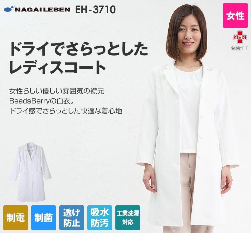 EH3710 ナガイレーベン(nagaileben) ビーズベリー ドクターコート(女性用)