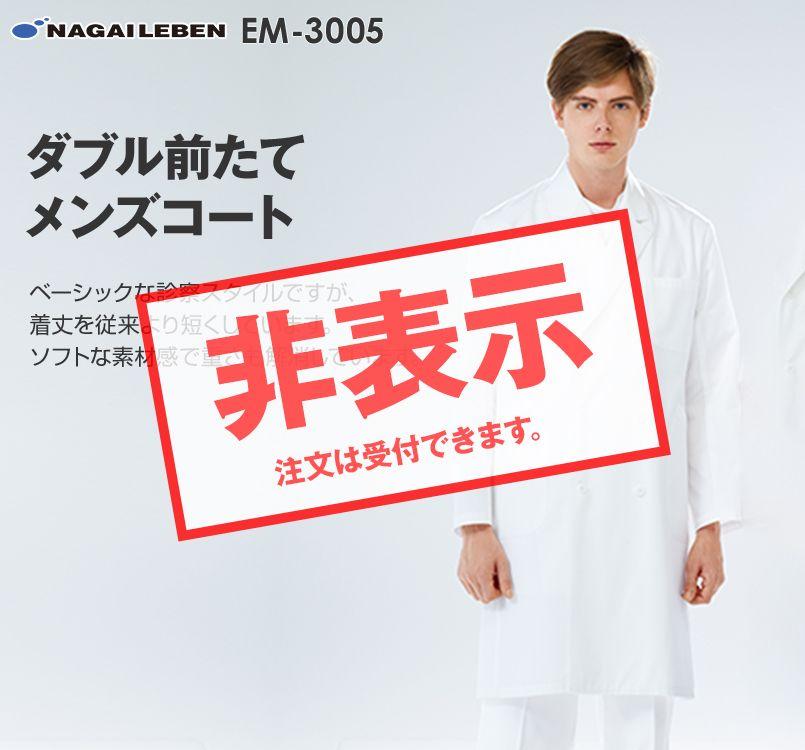 EM3005 ナガイレーベン(nagaileben) エミット 男子ダブル診察衣長袖