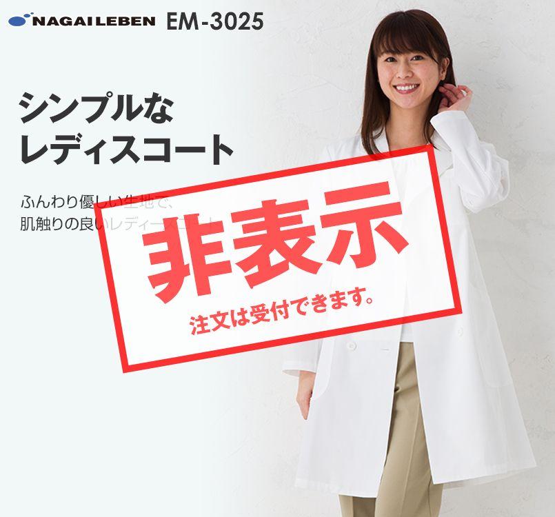 EM3025 ナガイレーベン(nagaileben) エミット 女子ダブル診察衣長袖