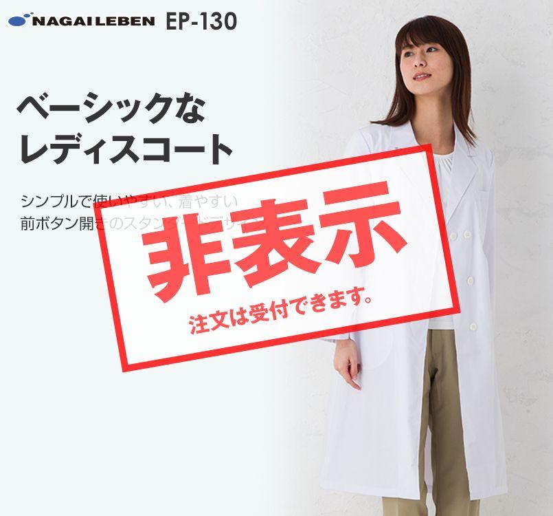 EP130 ナガイレーベン(nagaileben) エミット 女子シングル診察衣長袖
