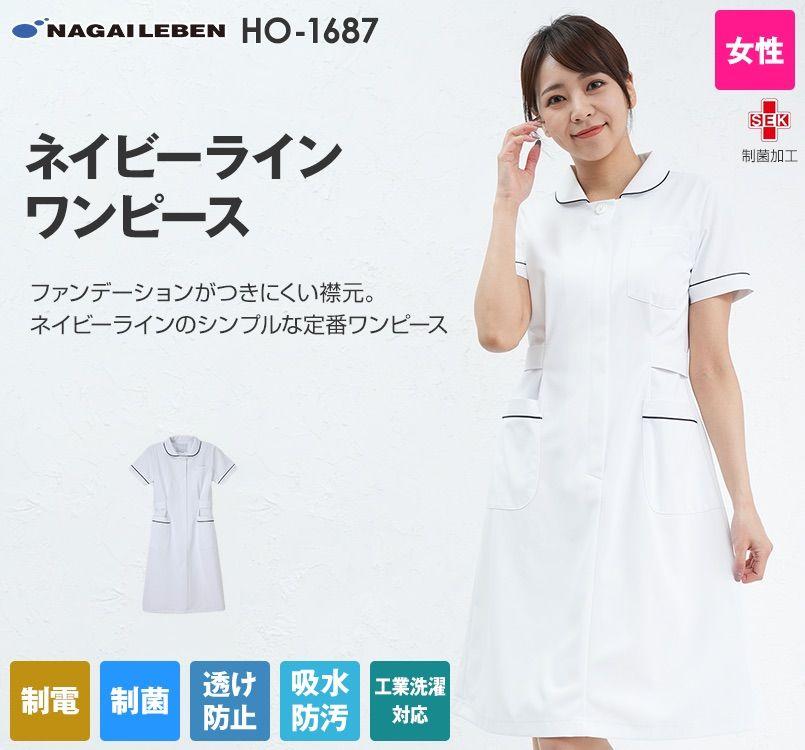 HO1687 ナガイレーベン(nagaileben) ホスパースタット ワンピース