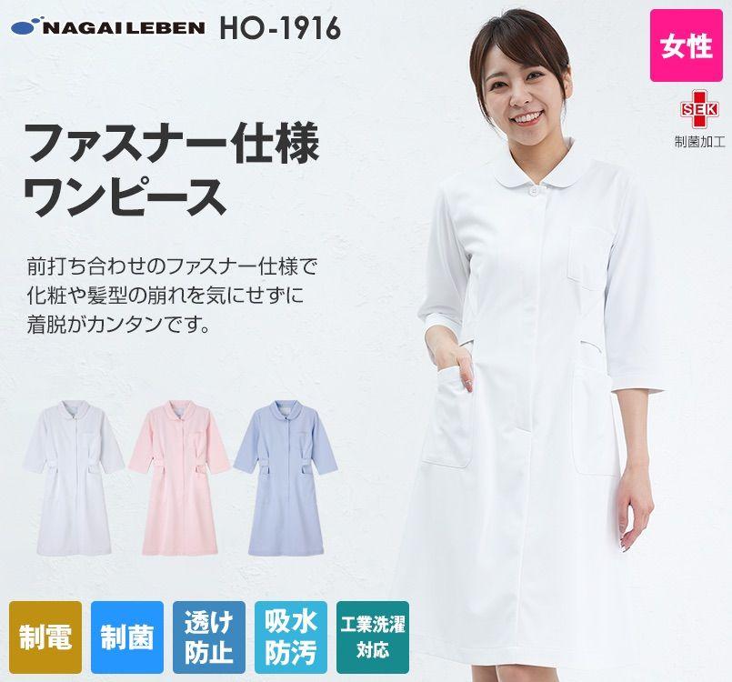 HO1916 ナガイレーベン(nagaileben) ホスパースタット 七分袖ワンピース