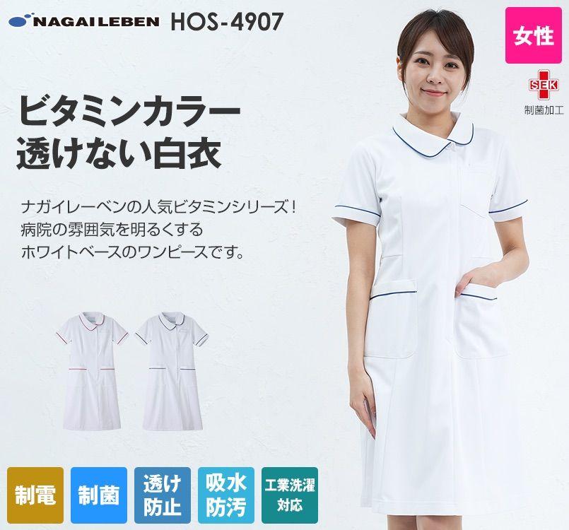 HOS4907 ナガイレーベン(nagaileben) ホスパースタット ワンピース