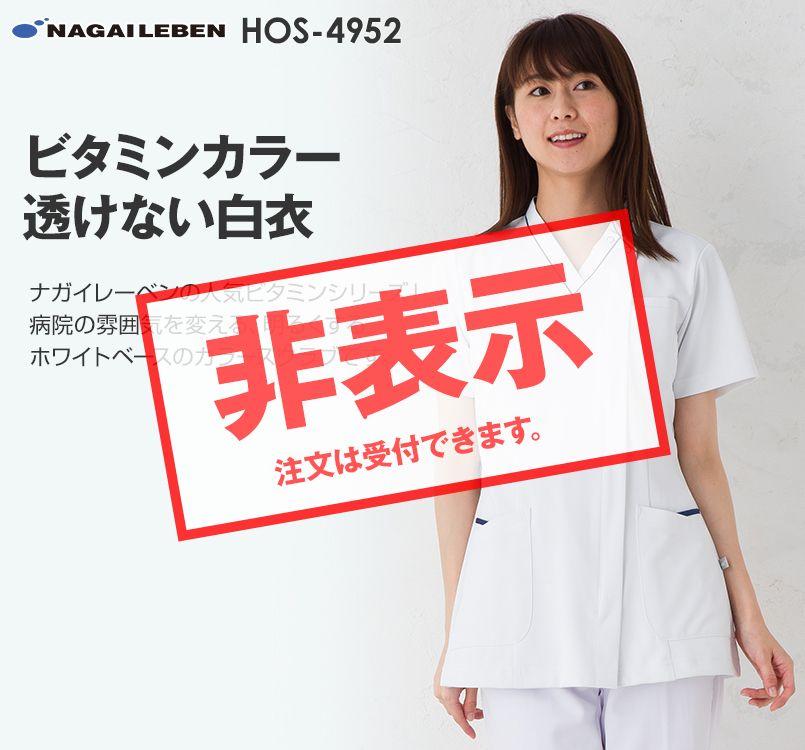 HOS4952 ナガイレーベン(nagaileben) 女子スクラブ
