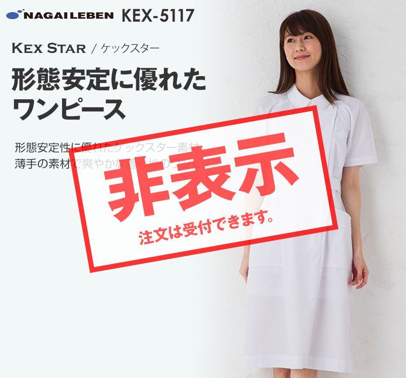 KEX1157 ナガイレーベン(nagaileben) ケックスター ワンピース