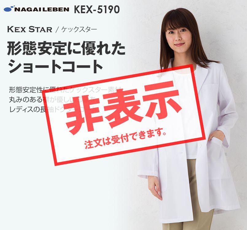 KEX5190 ナガイレーベン(nagaileben) ケックスター 女子シングル診察衣