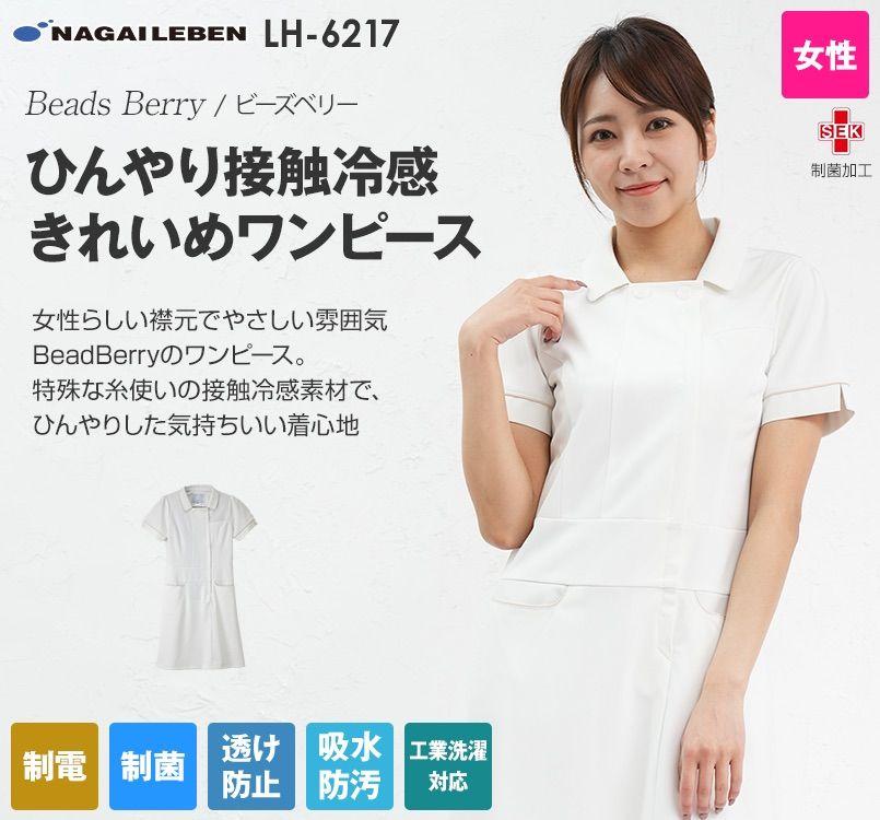 LH6217 ナガイレーベン(nagaileben) ビーズベリー 半袖ワンピース