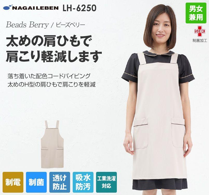 LH6250 ナガイレーベン(nagaileben) ビーズベリー ケアガウン(男女兼用)