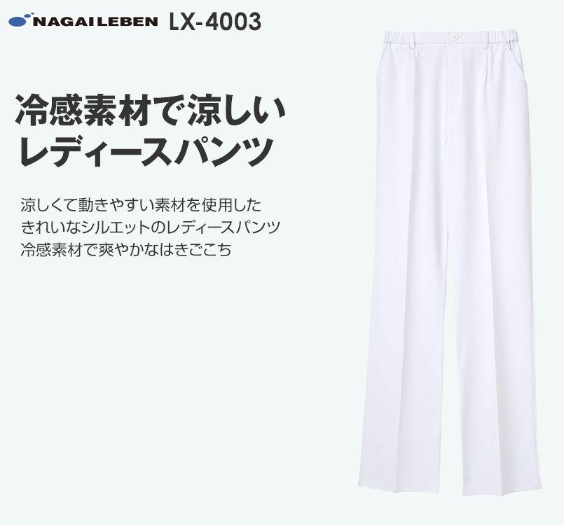 LX4003 ナガイレーベン(nagaileben) エルエックス パンツ(女性用)