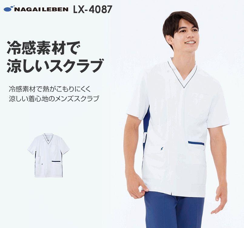 LX4087 ナガイレーベン(nagaileben) 男子スクラブ