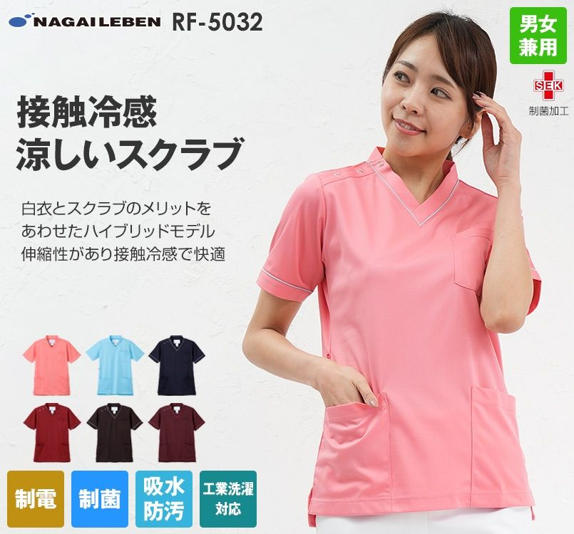 RF5032 ナガイレーベン(nagaileben) スクラブ(男女兼用)