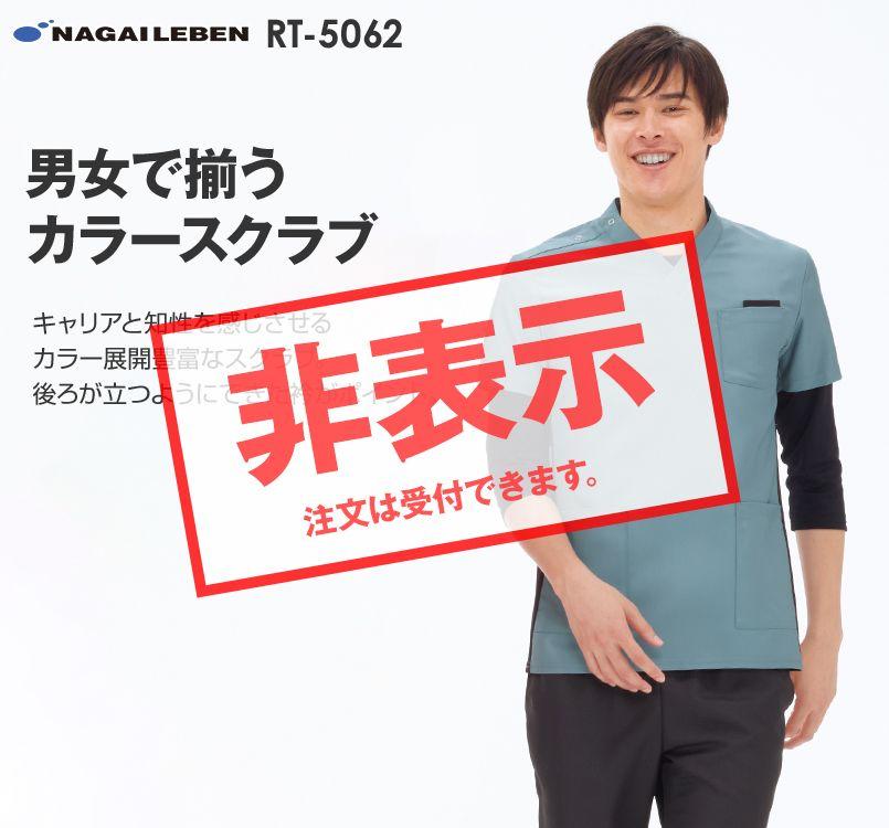 RT5062 ナガイレーベン(nagaileben) 男女兼用上衣(スクラブ)