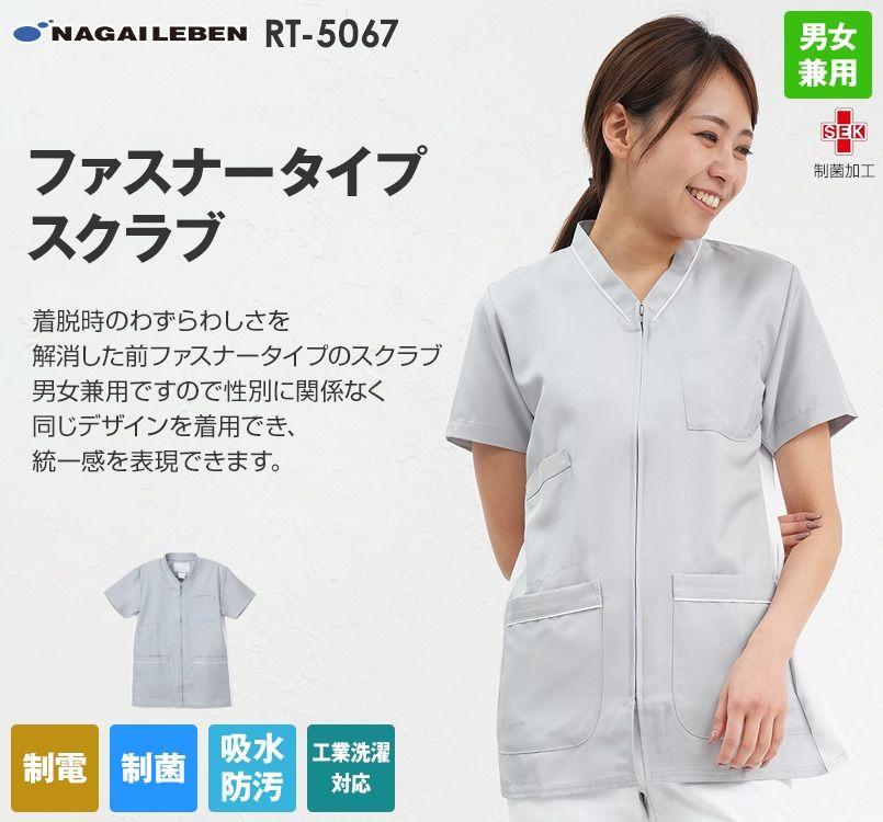RT5067 ナガイレーベン(nagaileben) スクラブ(男女兼用)