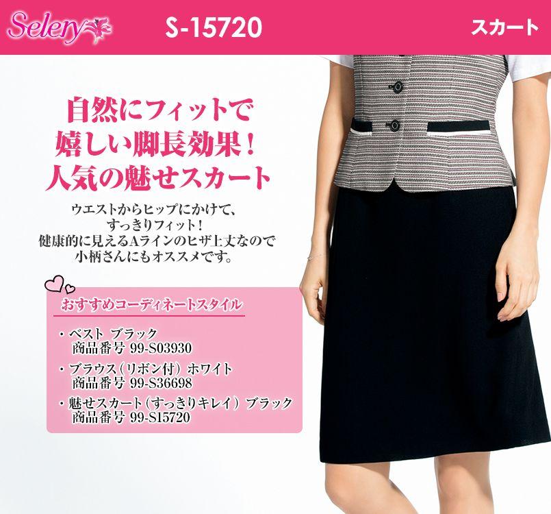 S-15720 SELERY(セロリー) 脚長効果が抜群!Aラインの魅せスカート 無地